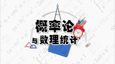 概率论与数理统计(哈尔滨工程大学)