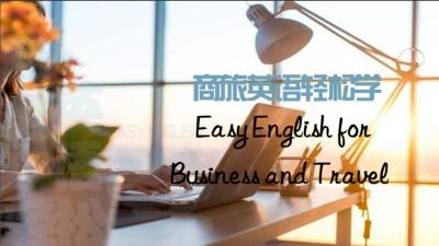 商旅英语轻松学