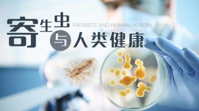 寄生虫与人类健康考试答案