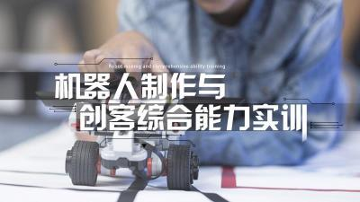 机器人制作与创客综合能力实训