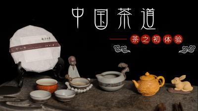 中国茶道——茶之初体验