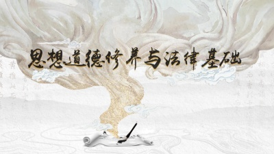 思想道德修养与法律基础(上海杉达学院)智慧树见面课答案