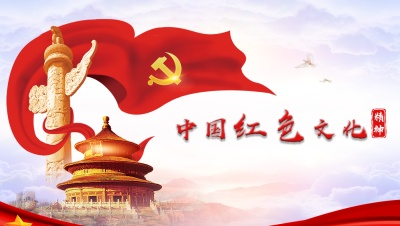 中国红色文化精神