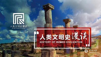 人类文明史漫谈