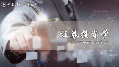 证券投资学(中南财经政法大学)