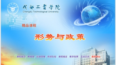 形势与政策(成都工业学院)