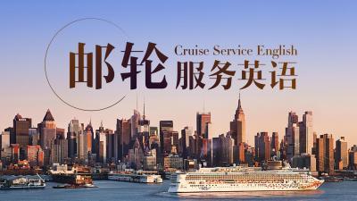邮轮服务英语