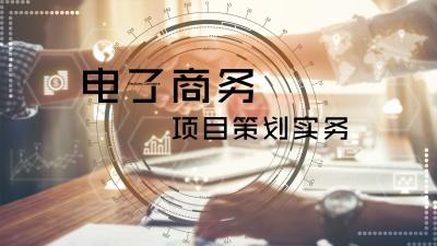 电子商务项目策划实务