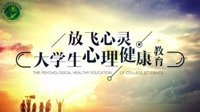 放飞心灵——大学生心理健康教育