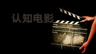认知电影(山东联盟)