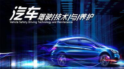 好司机养成记—汽车驾驶技术与维护