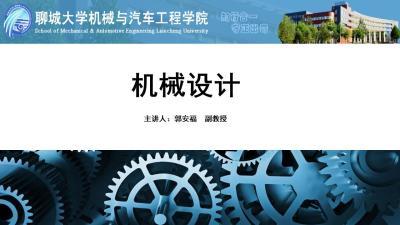 机械设计(山东联盟)