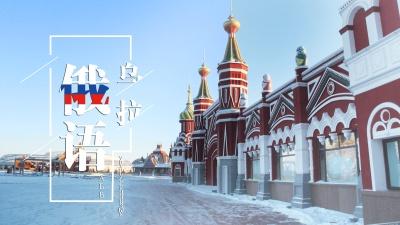 乌拉俄语АБВ