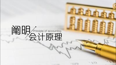 会计基础(石家庄信息工程职业学院)