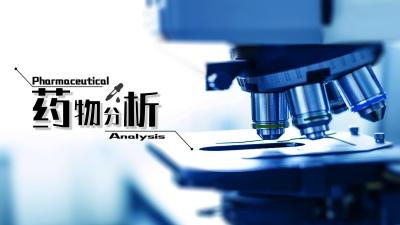 知到药物分析(石河子大学)期末考试答案