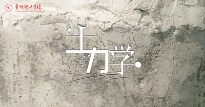 土力学(贵州理工学院)