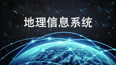 地理信息系统(甘肃林业职业技术学院)
