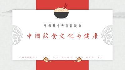 中国饮食文化与健康(山东联盟)