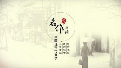 中国现当代文学名作导读