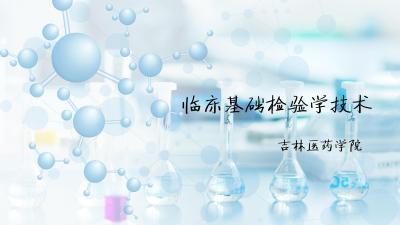 临床基础检验学技术(吉林联盟)
