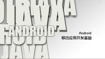 Android移动应用开发基础