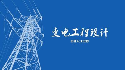 变电工程设计(黑龙江联盟)