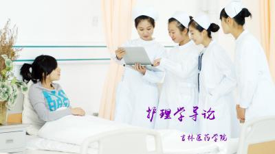 护理学导论(吉林联盟)