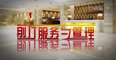 前厅服务与管理(贵州交通职业技术学院)