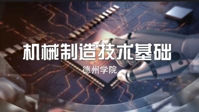 机械制造技术基础(山东联盟)