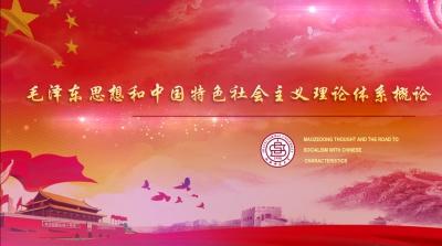 毛泽东思想和中国特色社会主义理论体系概论(山西师范大学)