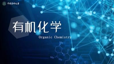 有机化学(上)(中国药科大学)智慧树答案