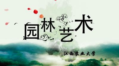 园林艺术(江西农业大学)