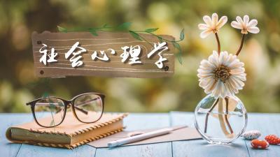 社会心理学(西安交通大学)
