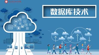 数据库技术(山东联盟)