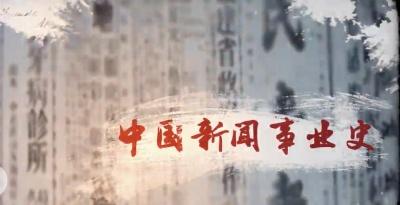 智慧树中国新闻事业史答案