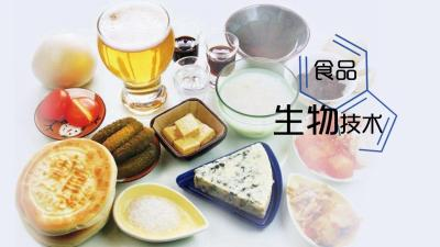 食品生物技术