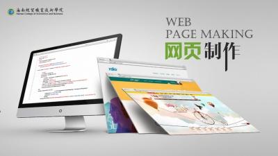 网页制作(海南联盟)