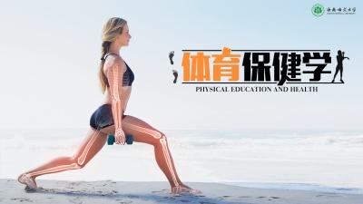 体育保健学(海南联盟)