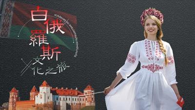 白俄罗斯文化之旅