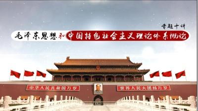 毛泽东思想和中国特色社会主义体系概论专题十讲
