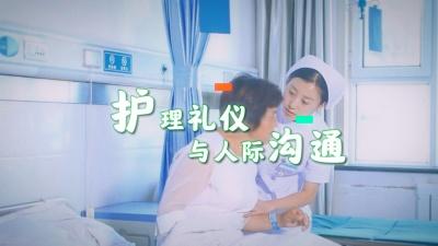 护理礼仪与人际沟通