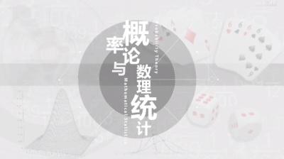概率论与数理统计(黑龙江八一农垦大学)