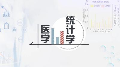 医学统计学(山西医科大学)