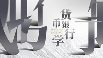 货币银行学(上海财经大学)