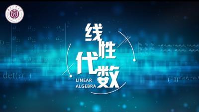 线性代数(湖南工业大学)