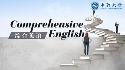 综合英语(中南大学)