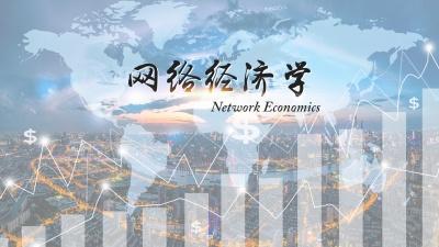 网络经济学