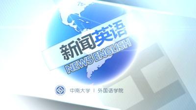 新闻英语免费答案