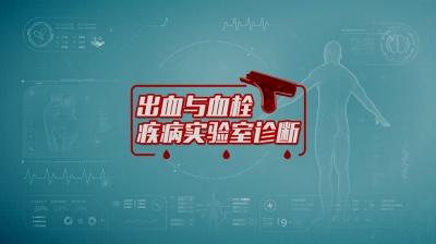 出血与血栓疾病实验室诊断