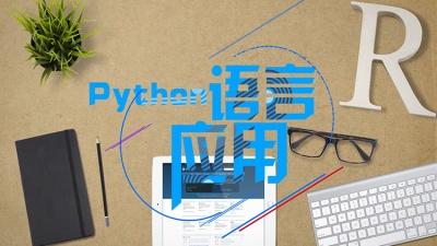 Python语言应用